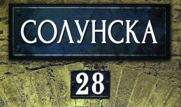 """Predstavljanje romana """"Solunska 28"""" Neleta Karajlića"""