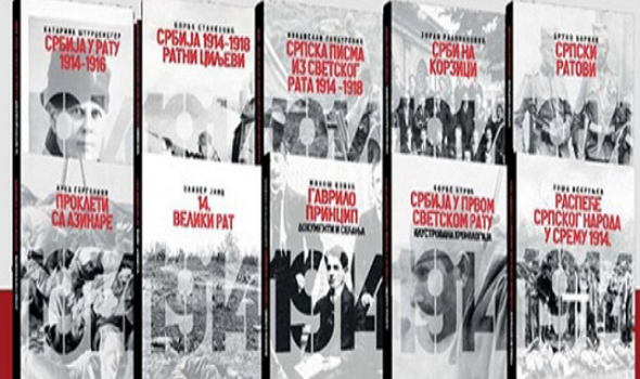 """""""Srbija 1914-1918"""": Promocija velike edicije o Prvom svetskom ratu"""